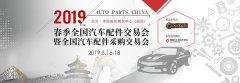 聚展商,创盛宴,2019北京全国汽配会亮点剧